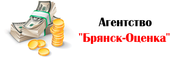 Оценка Брянск